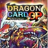 サンエルとミラクルポジティブ、Android向けカードゲーム『ドラゴンカードGP』を提供中