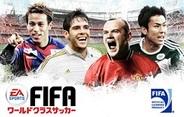 【SP版GREEランキング】EA/gumi「FIFAワールドクラスサッカー」がドリランドに次ぐ2位に急上昇