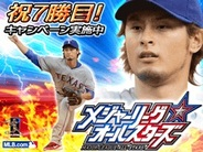 【FP版GREEランキング】CyberXの「メジャーリーグオールスターズ」が5位に上昇!