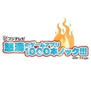 フジテレビ、GMOゲームセンター、Eagle、『怒涛のゲームアプリ1000本ノック!!!』のAndroid版アプリを「Gゲー」で配信