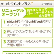ミクシィとドリコム、公式リワード広告「mixiポイントプラス」をリニューアル