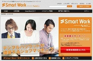 デジタルハリウッド、ジョブマッチングプラットフォーム『SmartWork』のサービス開始