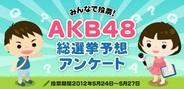 サイバーエージェント、「アメーバピグ」で「AKB48総選挙」予想アンケートを実施…1位は大島優子さん