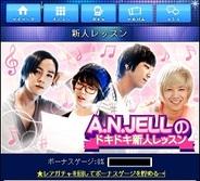 KONAMI、恋愛ゲーム『美男<イケメン>ですね』でイベント「A.N.JELLのドキドキ新人レッスン」を開始