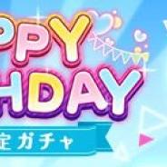 サイバーエージェント、『オルタナティブガールズ』で広瀬こはる(CV橋本ちなみ)誕生日ガチャを開催中 誕生日ケーキとブルーバースデーハットもプレゼント