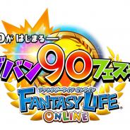 レベルファイブ、『ファンタジーライフ オンライン』で「ビッグバン90フェスティバル」開幕を発表! アプデやゲーム内外での企画などを実施