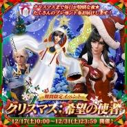 スクエニ、『メビウス ファイナルファンタジー』で期間限定イベント「クリスマス:希望の使者」を開催