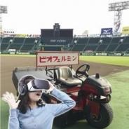 甲子園歴史館が一部リニューアル グラウンド整備カー体感VRなど「映像コーナー」もより充実に