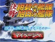 ダーツライブゲームズ、スマホ版「GREE」で『決戦!紺碧の艦隊×旭日の艦隊』の提供開始