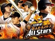 日本テレビ、「Mobage」で『プロ野球 巨人 オールスターズ』の提供開始…現役・OB選手が実名・実写で登場