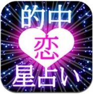 メディア工房、iPhone用占いアプリ「決定版!惑星パワー恋占い」をリリース