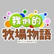 ONE-UPのブラウザゲーム『みんなで牧場物語』が海外でサービス開始…香港、台湾、シンガポールなどで