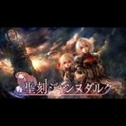 ドリコム、GREE『聖刻のジャンヌダルク』の事前登録の受付開始…著名ゲームシナリオライターの手塚一郎氏を起用
