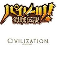 グリー、「GREE」で米大手ゲームメーカー2K Gamesの「海賊伝説!」「シヴィライゼーション(仮)」の提供決定