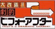 朝日放送とスマイキー、『大改造!!劇的ビフォーアフター』をスマートフォン版「GREE」でリリース