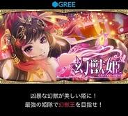 gumiの新作『幻獣姫』がGREE全体ランキングで19位にランクイン