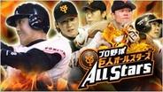 日本テレビ、GREE版『プロ野球 巨人 オールスターズ』の事前登録の受付開始