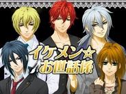 デジトップ、女性向け恋愛ゲーム『イケメン☆お世話係β版』をAndroid版「Mobage」で提供開始