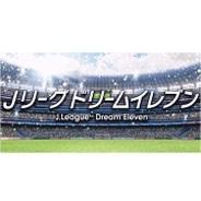 KONAMI、GREE『Jリーグドリームイレブン』で日本代表選手カード第2弾を配信