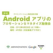 アドイノベーション、セミナー「第2回Androidアプリのプロモーション&マネタイズ勉強会」を6/26に開催
