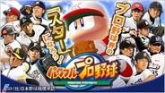 KONAMI、「実況パワフルプロ野球」をソーシャルゲーム化…「GREE」と「Mobage」で事前登録の受付開始