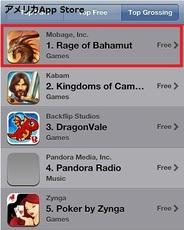 Cygames/DeNA「Rage of Bahamut」が米AppStore売上ランキングで一時首位に…シンガポールではトップ