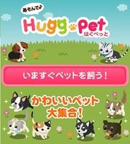 サイバーエージェント、ペット育成ゲーム『あそんで♪HuggPet』をスマホ版「Ameba」でリリース