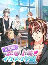 ボルテージ、『完全版!!恋愛上等イケメン学園 for mobage』をリリース