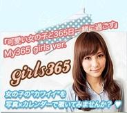 シロク、可愛い女の子の日常を発信する「Girls365」を写真共有アプリ『My365』で開始
