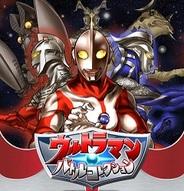 バンダイナムコゲームス、『ウルトラマンバトルコレクション』を「Mobage」でリリース