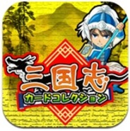 【AppStoreランキング】ゲーム無料(6/16)…『三国志カードコレクション』が2位