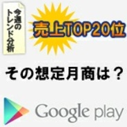 【GooglePlayランキング】売上トップTOP20(6/17)…売上トップ20位前後タイトルの月商を想定してみる。