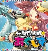 葵プロモーション、兵器美少女カードゲーム『兵器娘大戦☆あくしず』を「Mobage」でリリース