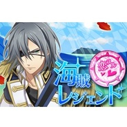ジグノシステムジャパン、iPhone用恋愛ゲームアプリ『恋スル海賊レジェンド1』の提供開始