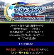 KONAMI、「Mobage」で『ワールドサッカーコレクション』の事前登録の受付開始