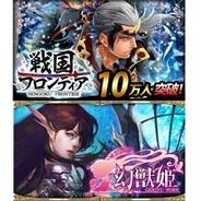 【FP版GREEランキング】新作タイトルが好調…「戦国フロンティア」が7位、「幻獣姫」が14位に
