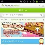 ACCESSPORT、Androidマーケット「TapnowMarket」を加賀ハイテックのタブレット端末にプリイン提供
