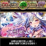 gumiの新作『幻獣姫』の会員数が10万人突破…FP版ランキング11位に上昇