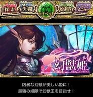 gumiの新作『幻獣姫』がFP版「GREE」全体ランキングでトップ10入り