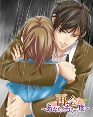 アクセーラ、女性向け恋愛ゲーム『再会~あなたともう一度~』を「GREE」でリリース