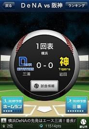 DeNA、プロ野球リアルタイム予想アプリ「BASEBALL STADIUM LIVE」の提供決定
