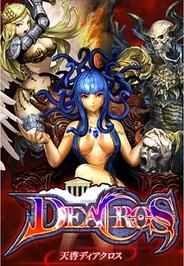 チョコボットゲームズ、『天啓ディアクロス-オリュンポスの狂乱-』をスマホ版「GREE」でリリース