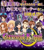 Exys、Mobage『Greed King~強欲の夜~』をリリース…倉科遼氏によるマンガ連載もスタート