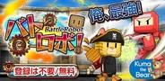 コロプラ、Android向け格闘アクションゲーム『バトロボ!』をリリース