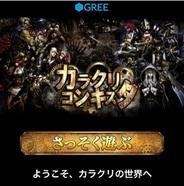 ニジボックス、ソーシャルRPG『カラクリ・コンキスタ』をスマホ版「GREE」でリリース