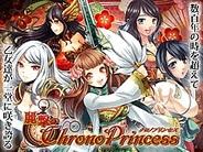 イトクロ、『麗撃のクロノプリンセス』をFP版「GREE」でリリース