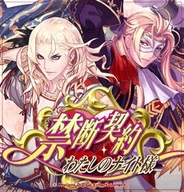 KONAMI、女子向けカードゲーム『禁断契約 ~わたしのナイト様~』をFP版「GREE」でリリース
