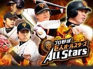 日本テレビ、『プロ野球 巨人 オールスターズ』を「GREE」でリリース