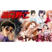 Gouache、『特命係長・只野仁の「四十八手伝説」』を「GREE」でリリース
