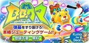 コロプラ、Kuma the Bear初の弾幕シューティングゲーム『B.B.クマ!』をリリース…Android版から